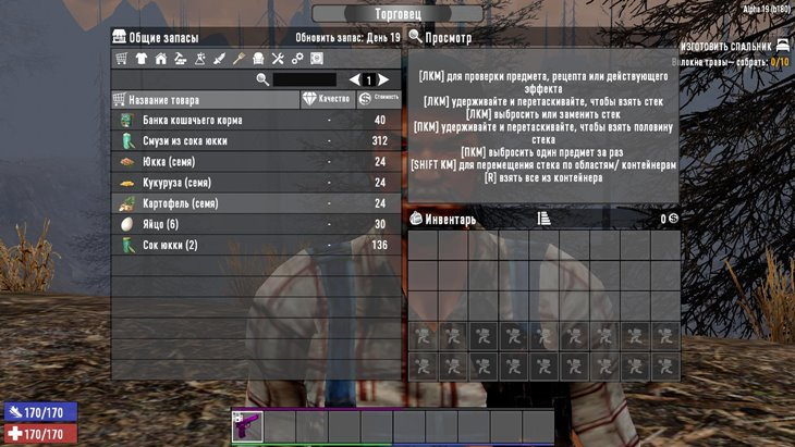 7 days to die traders sell seeds additional screenshot